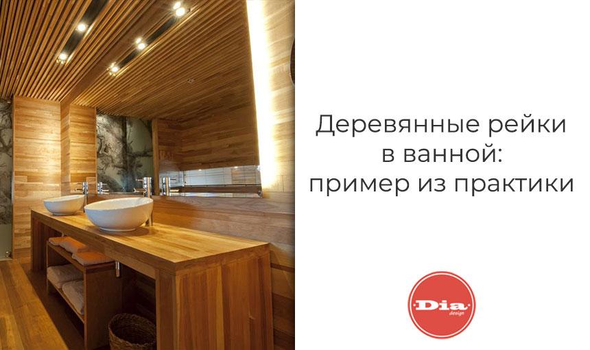 Деревянные рейки в ванной: пример из практики